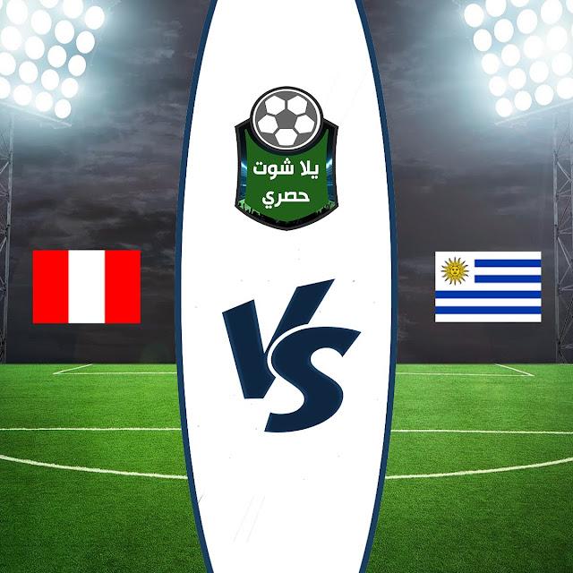 مشاهدة مباراة أوروجواي وبيرو