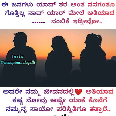 kannada quotes about life images