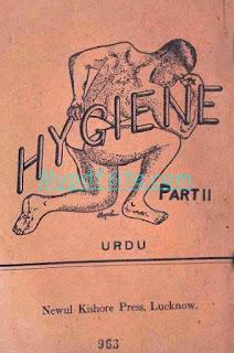 hifz-e-sehat-part 2 urdu book