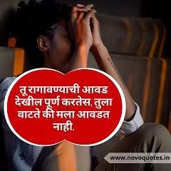 Marathi Konich Konash Nast Status