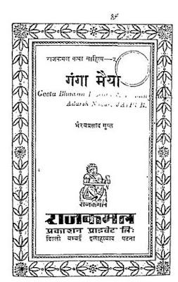 ganga-maiya-bhairav-prasad-gupta-गंगा-मैया-भैरव-प्रसाद-गुप्ता