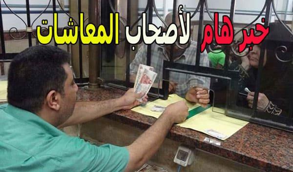 خبر هام لاصحاب المعاشات مع البريد المصرى