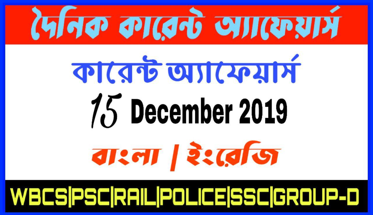 Daily Current Affairs In Bengali and English 15th December 2019 | for All Competitive Exams