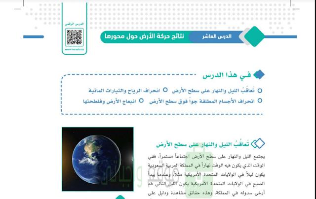 حل درس نتائج حركة الارض حول محورها مقررات