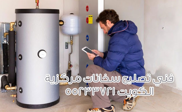 فني تصليح سخانات مركزية الكويت