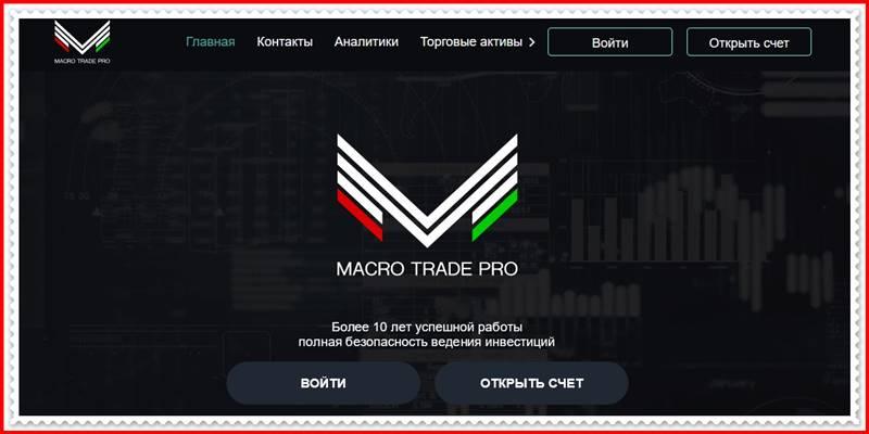 [Мошеннический сайт] mc-trader.pro – Отзывы, развод? Компания Macro Trade Pro мошенники!