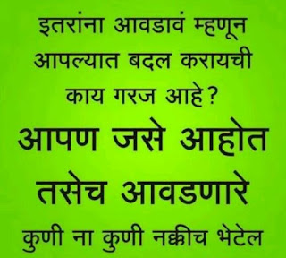thoughts inspirational suvichar in marathi