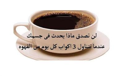 لن تصدق ماذا يحدث فى جسمك عندما تتناول 3 اكواب كل يوم من القهوه