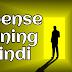 Suspense Meaning In Hindi | Suspense का मतलब क्या है