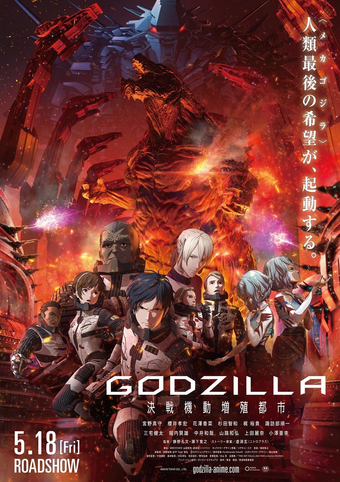 Godzilla City on the Edge of Battle (2018) ก็อดซิลล่า สงครามใกล้ปะทุ