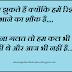 Rishtey Nibhane ka shauk Life Zindagi Hindi Whatsapp Facebook status