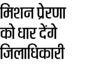 Basic shiksha news in hindi updatemart