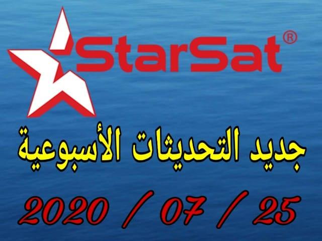 جديد الموقع الرسمي ستارسات starsat بتاريخ 20200725