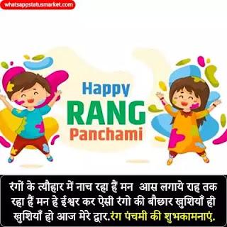 Rang Panchami Status images