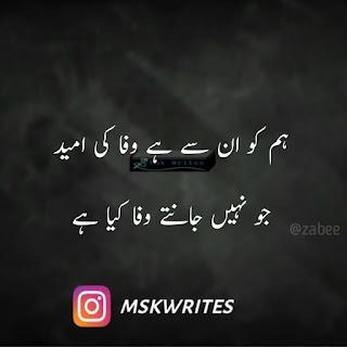 Sad Poetry In Urdu About Love