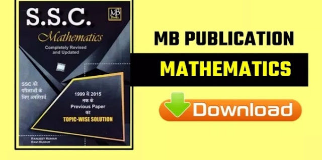 MB Publication Maths Book PDF In Hindi Download-