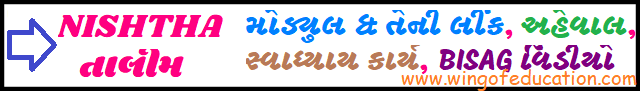 NISHTHA Online Talim All Materials Like Module, Aheval And Swadhyay Kary All In One Post In Gujarati Language-www.wingofeducation.com