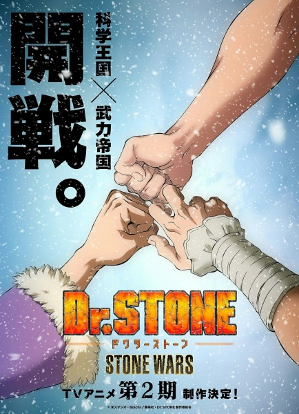 Dr. Stone Season 2 Key Visual