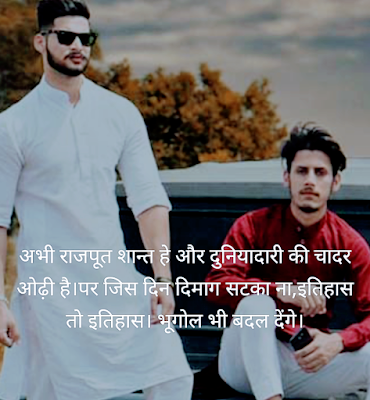 Rajput Status pics  for whatsapp dp download free
