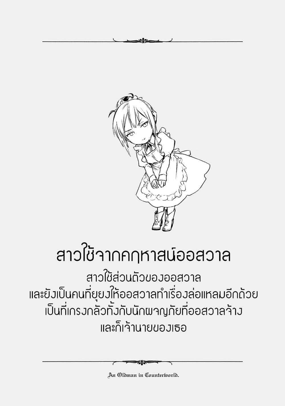 อ่านการ์ตูน Ojii sama ga iku ตอนที่ 4 หน้าที่ 46