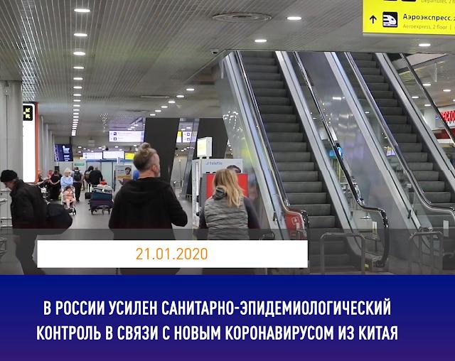 Коронавирус в России, контроль и проверка