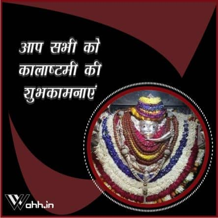 Bhairav Kalashtami Wishes