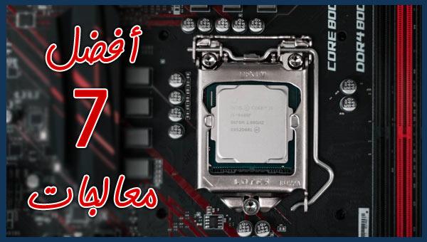 أفضل 7 معالجات CPU لعام 2020 مع نتيجة اختبار Benchmark