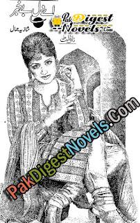 Ay Dil E Bay Khabar (Novelette) By Shazia Jamal
