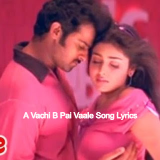 A vachhi B pai vaale song lyrics - Chatrapathi (2005) | Prabhas, Shreya | MM Keeravani | SS Rajamouli