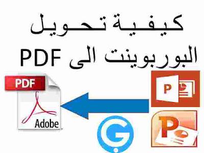 طريقة تحويل بوربوينت الى بي دي اف convert ppt to pdf