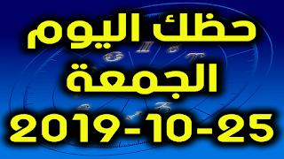 حظك اليوم الجمعة 25-10-2019 -Daily Horoscope