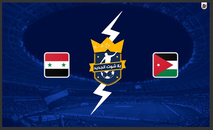 مشاهدة مباراة سوريا والأردن