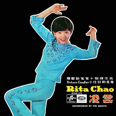 Rita Chao (The Boy Next Door) EP 1968 (Flac/MP3 + Scans