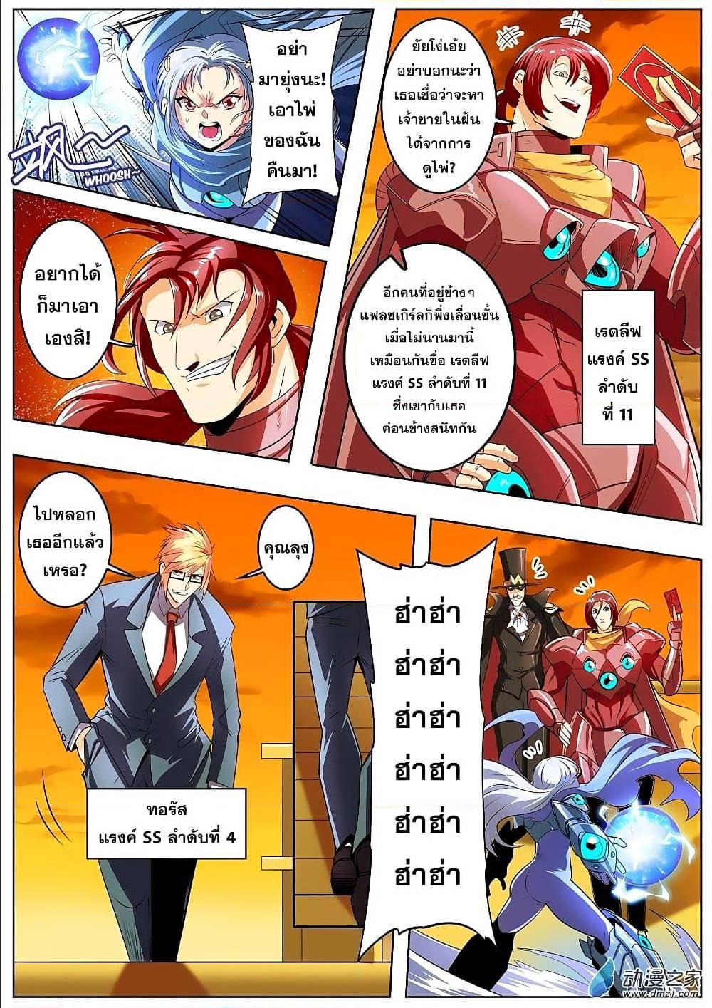 Hero I Quit A Long Time Ago ตอนที่ 148 TH แปลไทย