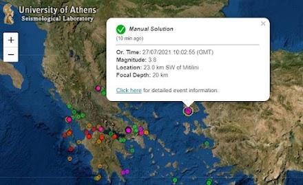 Σεισμική δόνηση νότια της Μυτιλήνης