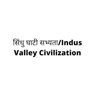 सिंधु घाटी सभ्यता/Indus Valley Civilization