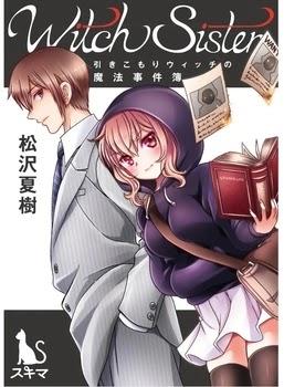 Witch Sister~引きこもりウィッチの魔法事件簿~