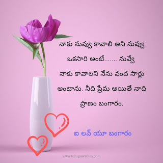 love quotes in telugu.