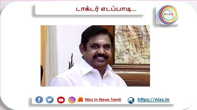 doctor edappadi palanisamy, doctor edappadi palanisamy, honorary doctorate edappadi palanisamy, டாக்டர் முதல்வர் பழனிசாமி, முதல்வர் பழனிசாமி டாக்டர் பட்டம் , டாக்டர் பட்டம் முதல்வர் பழனிசாமி | Nixs In News Tamil, Tamil News