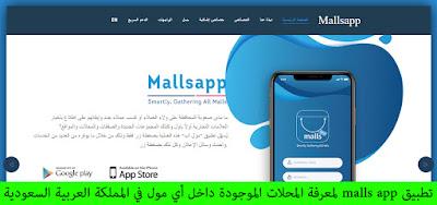 تطبيق MallsAppp لمعرفة المحلات الموجودة داخل أي مول في المملكة العربية السعودية