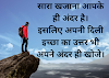 100 Best Subconscious Mind Motivational Quotes, Wishes, Thoughts, Status in Hindi,
