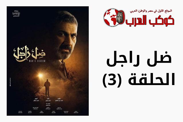 شاهد..تفاصيل واحداث مسلسل ضل راجل الحلقة الثالثة 3 جلال مصدوم بعد خبر ابنته