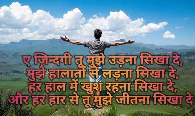 हिंदी में जिंदगी शायरी - jindgi shayri in hindi - love status
