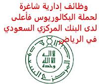 وظائف إدارية شاغرة لحملة البكالوريوس فأعلى لدى البنك المركزي السعودي في الرياض يعلن البنك المركزي السعودي, عن توفر وظائف إدارية شاغرة لحملة البكالوريوس فأعلى, للعمل لديه في الرياض وذلك للوظائف التالية: 1- أخصائي اقتصادي المؤهل العلمي: بكالوريوس أو ماجستير اقتصاد, بتقدير لا يقل عن جيد جداً الخبرة: غير مشترطة المعرفة أو الخبرة في التقارير والنماذج الاقتصادية هي ميزة إضافية 2- أخصائي تطوير استراتيجية المؤهل العلمي: بكالوريوس فأعلى اقتصاد، مالية، إدارة أعمال، بنوك ومصرفية الخبرة: سنتان من العمل في القطاع الحكومي أو القطاعات المالية أو التقنية أو التقنية المالية للتـقـدم لأيٍّ من الـوظـائـف أعـلاه اضـغـط عـلـى الـرابـط هنـا       اشترك الآن في قناتنا على تليجرام        شاهد أيضاً: وظائف شاغرة للعمل عن بعد في السعودية       شاهد أيضاً وظائف الرياض   وظائف جدة    وظائف الدمام      وظائف شركات    وظائف إدارية                           لمشاهدة المزيد من الوظائف قم بالعودة إلى الصفحة الرئيسية قم أيضاً بالاطّلاع على المزيد من الوظائف مهندسين وتقنيين   محاسبة وإدارة أعمال وتسويق   التعليم والبرامج التعليمية   كافة التخصصات الطبية   محامون وقضاة ومستشارون قانونيون   مبرمجو كمبيوتر وجرافيك ورسامون   موظفين وإداريين   فنيي حرف وعمال     شاهد يومياً عبر موقعنا نتائج الوظائف وزارة الشؤون البلدية والقروية توظيف وظائف سائقين نقل ثقيل اليوم وظائف بنك ساب وظائف مستشفى الملك خالد للعيون وظائف حراس أمن بدون تأمينات الراتب 3600 ريال مطلوب عامل مستشفى الملك خالد للعيون توظيف وظائف دبلوم محاسبة وظائف الخدمة الاجتماعية شركة ارامكو روان للحفر وظائف سائق خاص اليوم مطلوب مساح البنك السعودي للاستثمار توظيف ارامكو روان للحفر وظائف البريد السعودي البريد السعودي وظائف البريد السعودي توظيف وظائف حراس امن في صيدلية الدواء عامل فلبيني يبحث عن عمل وظائف وزارة الصحة ٢٠٢٠ وظائف العربية للعود وظائف حراس امن بدون تأمينات الراتب 3600 ريال ارامكو حديثي التخرج رواتب وظائف الأمن السيبراني وظائف الامن السيبراني صندوق الاستثمارات العامة وظائف وظائف عبدالصمد القرشي صحيفة الوظائف الالكترونية هيئة السوق المالية توظيف توظيف وزارة الصحة وزارة الدفاع توظيف ارامكو توظيف وزارة العدل التوظيف وزارة العدل توظيف طيران اديل ت