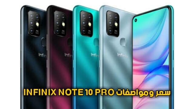 سعر ومواصفات انفينيكس نوت برو 10 INFINIX NOTE PRO 10 | infinix note pro