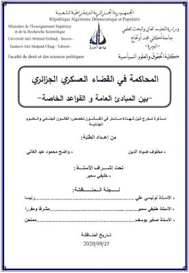 مذكرة ماستر: المحاكمة في القضاء العسكري الجزائري (بين المبادئ العامة والقواعد الخاصة) PDF