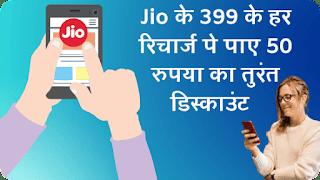 Jio-के-399-के-हर-रिचार्ज-पे-पाए-50-रुपया-का-तुरंत-डिस्काउंट