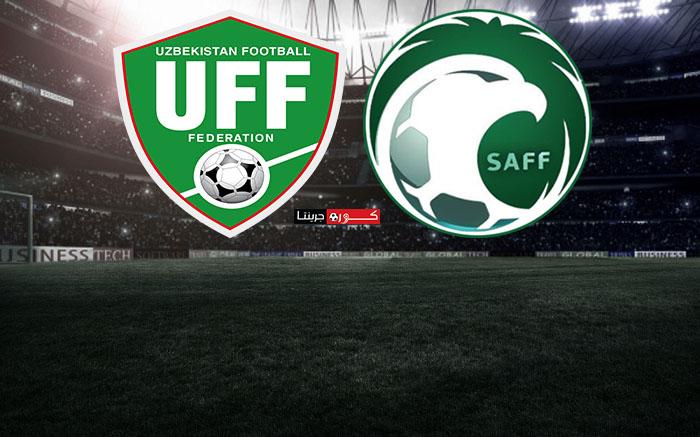 موعد مباراة السعودية ضد أوزبكستان الاربعاء 22 يناير
