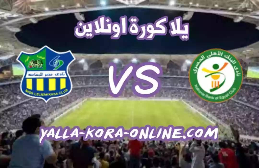 تفاصيل مباراة مصر المقاصة والبنك الاهلي اليوم بتاريخ 16-02-2021 في الدوري المصري
