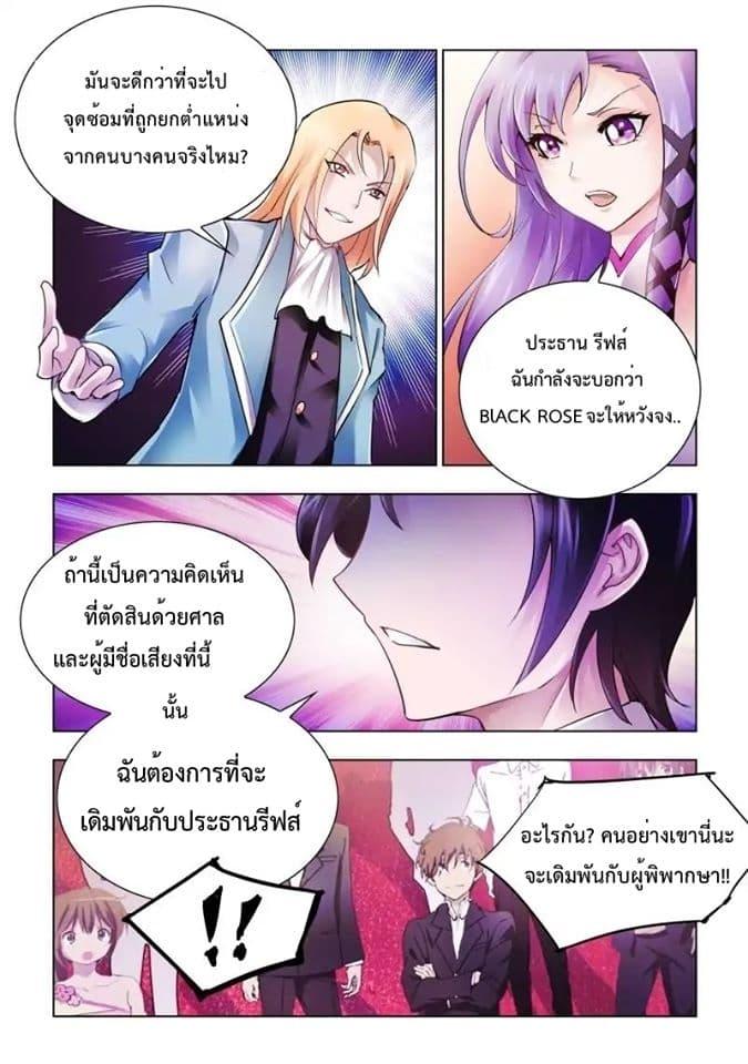 Battle Frenzy - หน้า 12